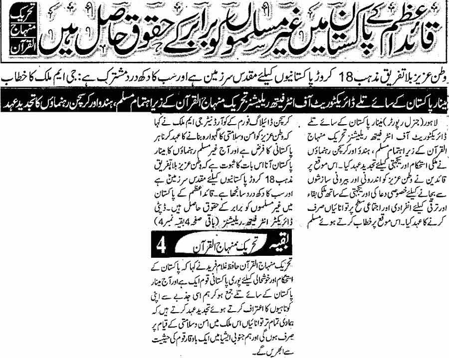 Minhaj-ul-Quran  Print Media Coverage Daily Ash-sharq Page 2