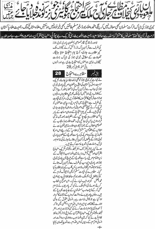 تحریک منہاج القرآن Minhaj-ul-Quran  Print Media Coverage پرنٹ میڈیا کوریج Daily Ausaf-P-1