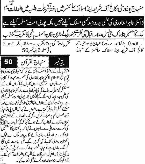 Minhaj-ul-Quran  Print Media Coverage Daily Ausaf-P-3