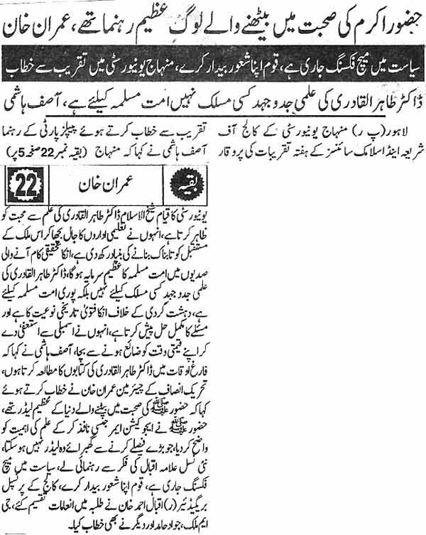 تحریک منہاج القرآن Minhaj-ul-Quran  Print Media Coverage پرنٹ میڈیا کوریج Daily Pakistan Back Page