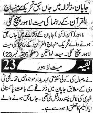 Minhaj-ul-Quran  Print Media Coverage Daily Ash-sharq Page 3