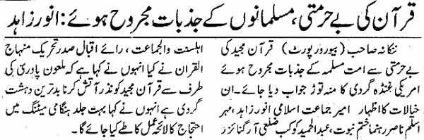 Minhaj-ul-Quran  Print Media Coverage Daily Jinnah Page 6