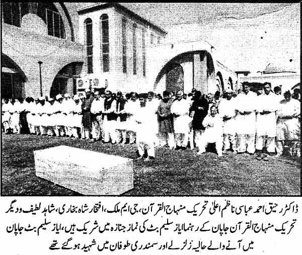 Minhaj-ul-Quran  Print Media Coverage Daily Pakistan Page 7