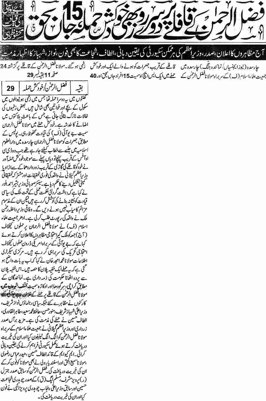 Minhaj-ul-Quran  Print Media Coverage Daily Jang Page 1