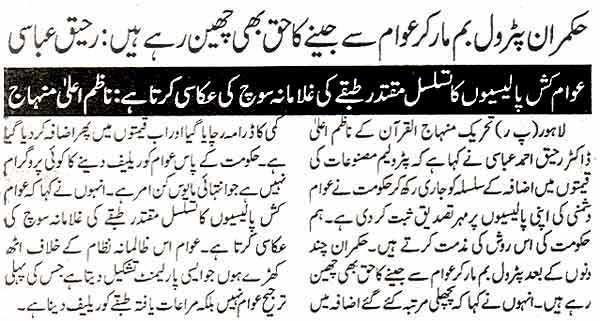 Minhaj-ul-Quran  Print Media CoverageDaily Aufas Page: 2