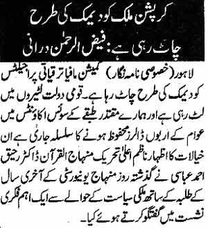 Mustafavi Student Movement Print Media Coverage Daily Nawa-i-Waqt Page 7