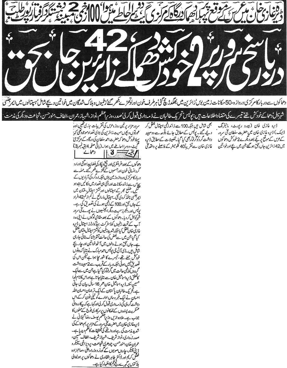 Minhaj-ul-Quran  Print Media CoverageDaily Jinnha Front Page