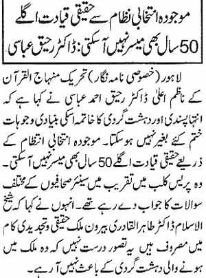 Minhaj-ul-Quran  Print Media Coverage Daily Nawa-i-WAqt Page 5