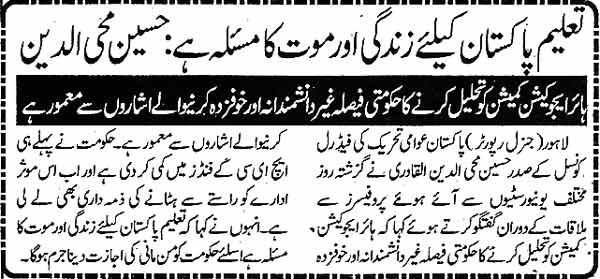 Minhaj-ul-Quran  Print Media CoverageDaily Ash-sharq Pang 2