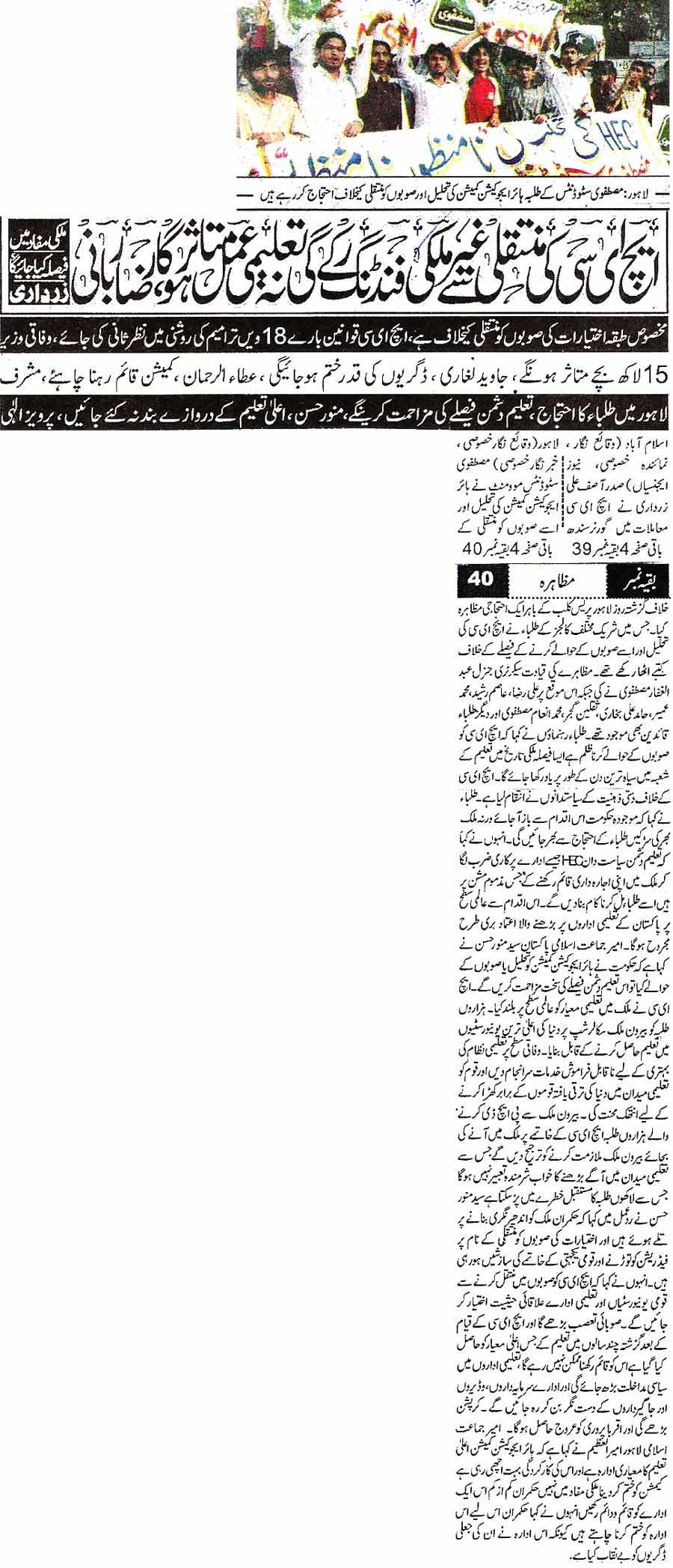 تحریک منہاج القرآن Minhaj-ul-Quran  Print Media Coverage پرنٹ میڈیا کوریج Daily Ausaf Page 1