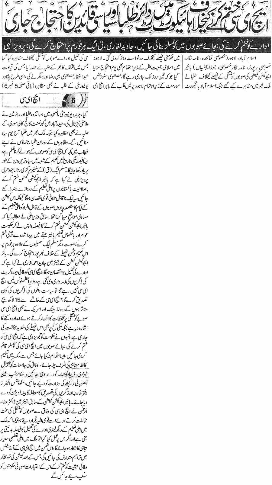 Minhaj-ul-Quran  Print Media CoverageDaily Express Page1