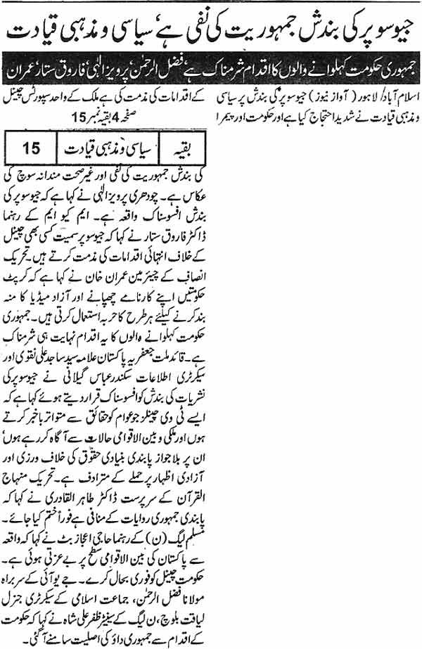 Minhaj-ul-Quran  Print Media CoverageDaily Awaz Page 1
