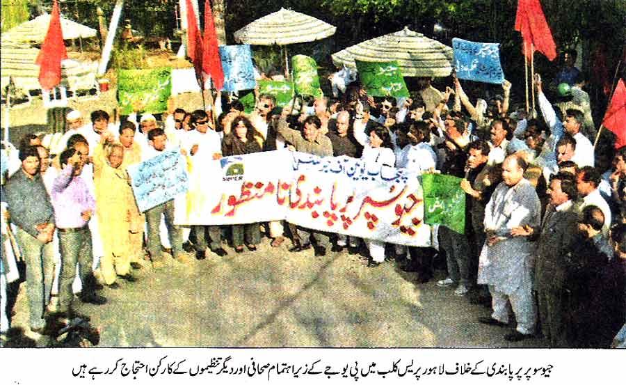 Minhaj-ul-Quran  Print Media CoverageDaily Waqt Page 1
