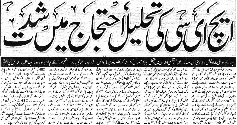 Minhaj-ul-Quran  Print Media CoverageDaily Khabrain Page 12