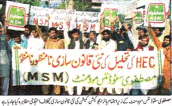 تحریک منہاج القرآن Minhaj-ul-Quran  Print Media Coverage پرنٹ میڈیا کوریج Daily Din Page 2