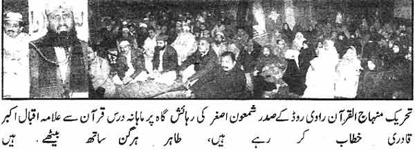 Minhaj-ul-Quran  Print Media Coverage Daily Nawa-i-Waqt Page 13