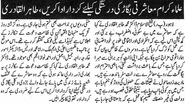 Minhaj-ul-Quran  Print Media CoverageDaily Pakistan Page 4