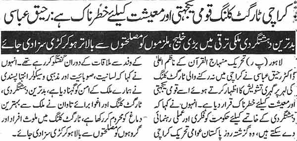 Minhaj-ul-Quran  Print Media CoverageDaily Ausaf-Page 2