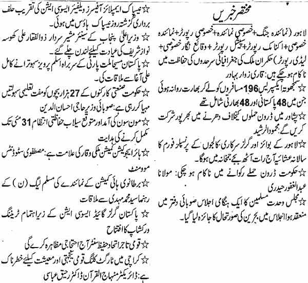 Minhaj-ul-Quran  Print Media CoverageDaily Jange Page 2