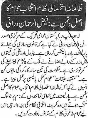 Minhaj-ul-Quran  Print Media CoverageDaily Ausaf-P-2