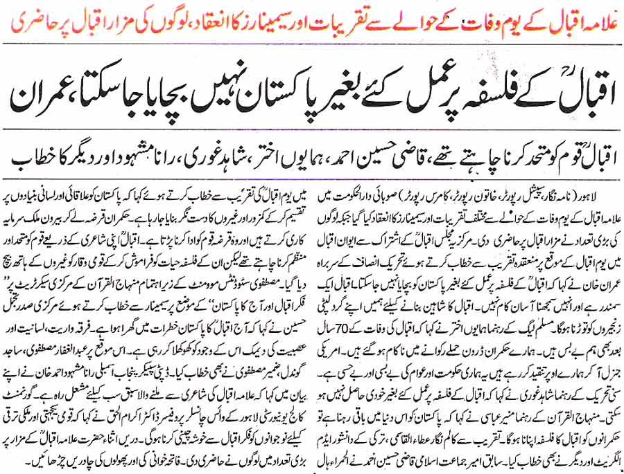 Minhaj-ul-Quran  Print Media CoverageDaily Waqt Page 3