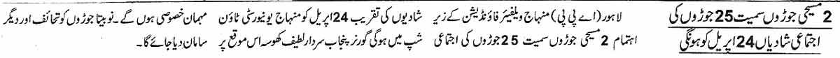 Minhaj-ul-Quran  Print Media CoverageDaily Jang Page 8
