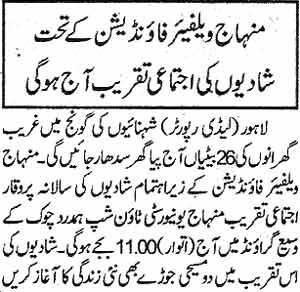تحریک منہاج القرآن Minhaj-ul-Quran  Print Media Coverage پرنٹ میڈیا کوریج Daily Nawa-i-Waqt Page 2
