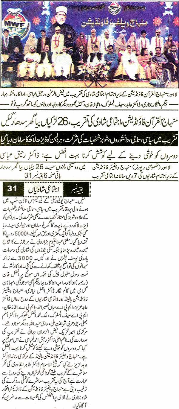 تحریک منہاج القرآن Minhaj-ul-Quran  Print Media Coverage پرنٹ میڈیا کوریج Daily Ausfat