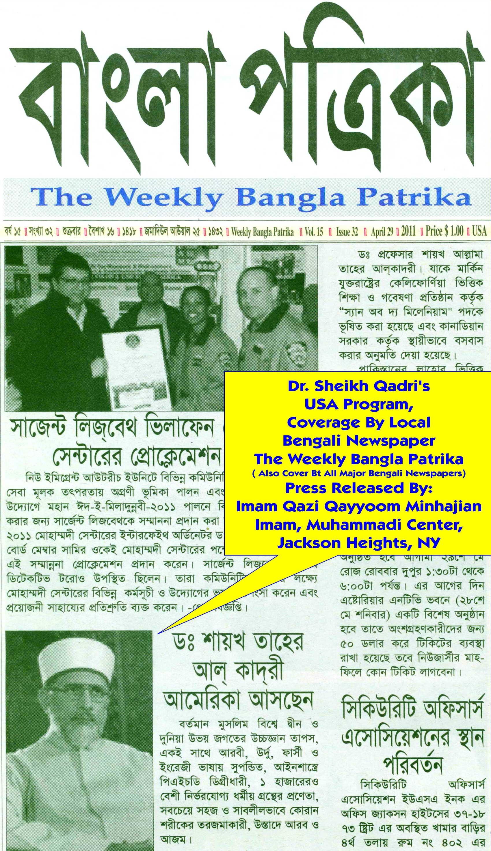 Minhaj-ul-Quran  Print Media CoverageThe Weekly Bangla Patrika
