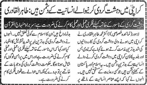 Minhaj-ul-Quran  Print Media CoverageDaily Ash-sharq-Page 2