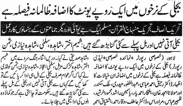 Minhaj-ul-Quran  Print Media CoverageDaily Jang Page 2
