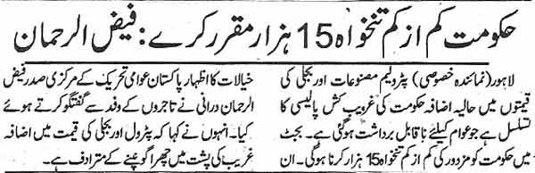 Pakistan Awami Tehreek  Print Media Coverage Daily Ash-sharq-P-3
