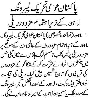 Minhaj-ul-Quran  Print Media CoverageDaily Ash.Sharq page.2