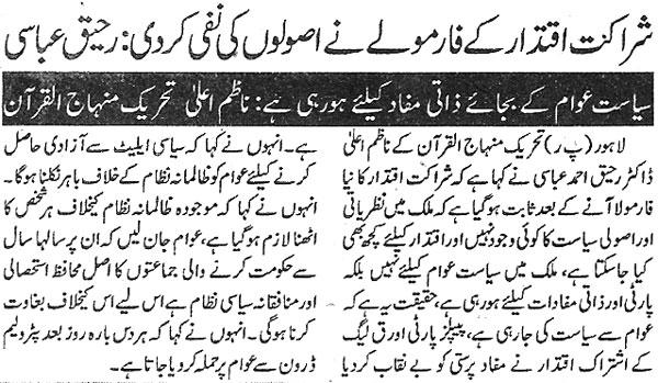 Minhaj-ul-Quran  Print Media CoverageDaily Ausaf Page.7