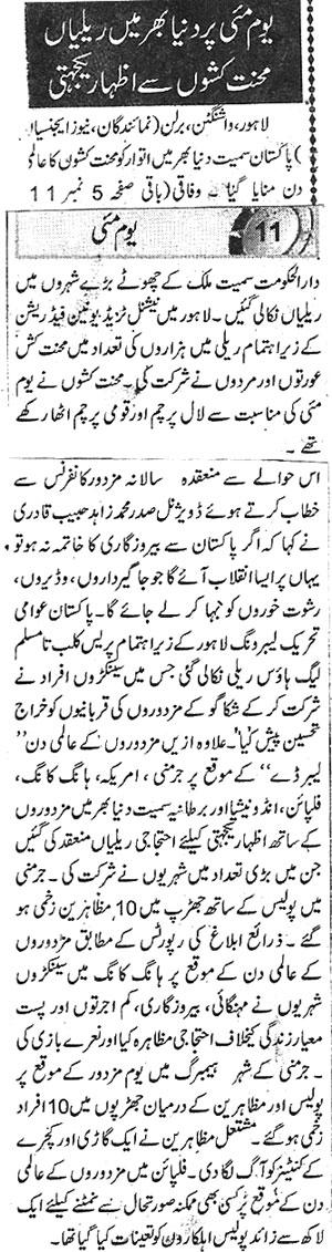 Minhaj-ul-Quran  Print Media CoverageDaily Express Fornt Page