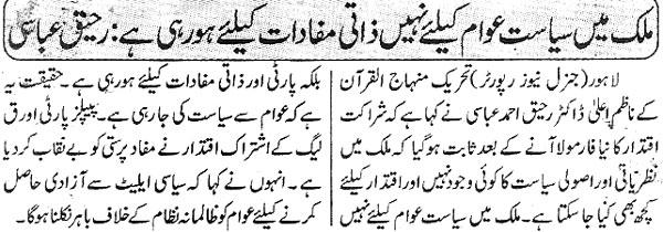 Minhaj-ul-Quran  Print Media CoverageDaily Express Page.9
