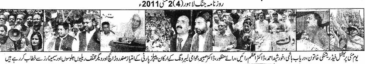 Minhaj-ul-Quran  Print Media CoverageDaily Jang Page.4