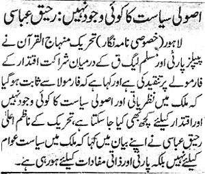 Minhaj-ul-Quran  Print Media CoverageDaily Nawa.i.Waqt Page.4