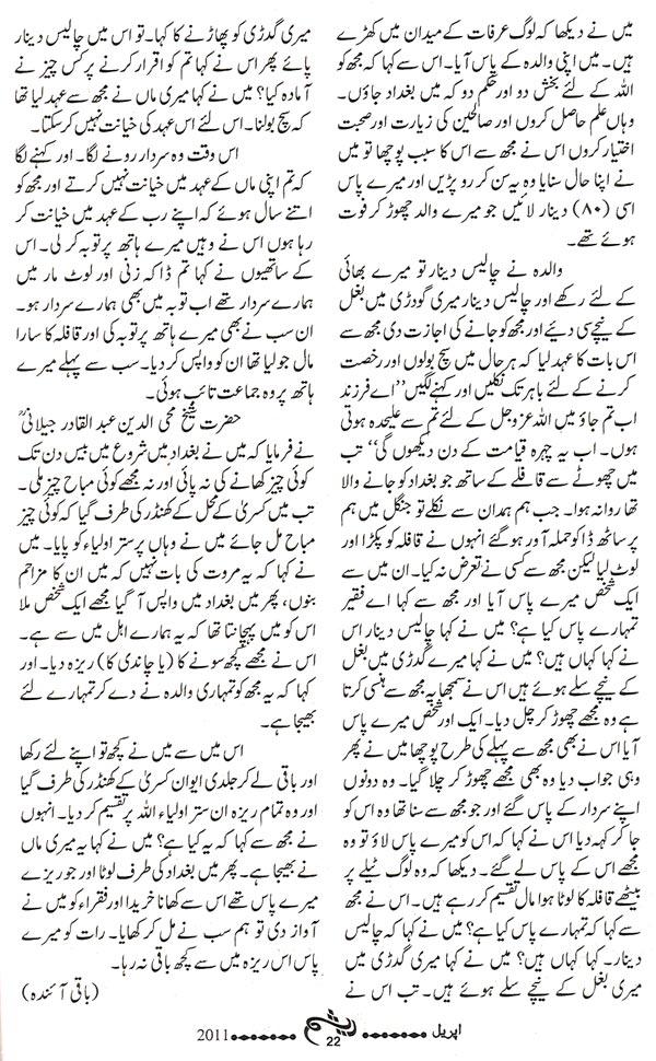 Minhaj-ul-Quran  Print Media CoverageMonthly Raysham Page: 22