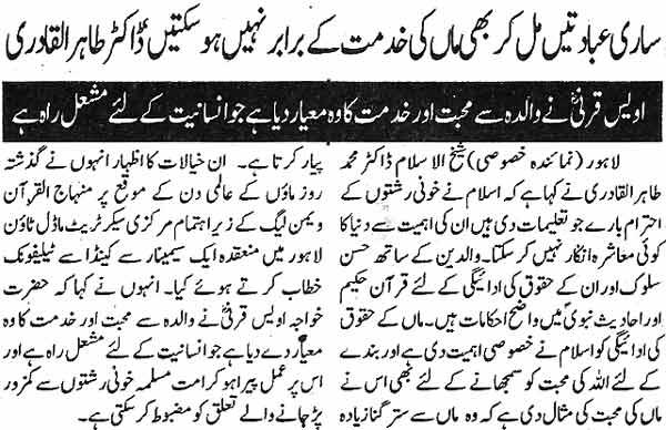 Minhaj-ul-Quran  Print Media CoverageDaily Pakistan  Page 7