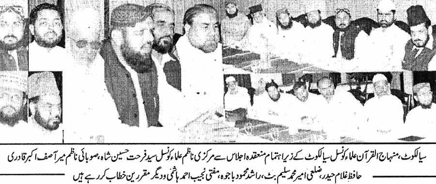 تحریک منہاج القرآن Minhaj-ul-Quran  Print Media Coverage پرنٹ میڈیا کوریج Daily Ash-sharq Page 5