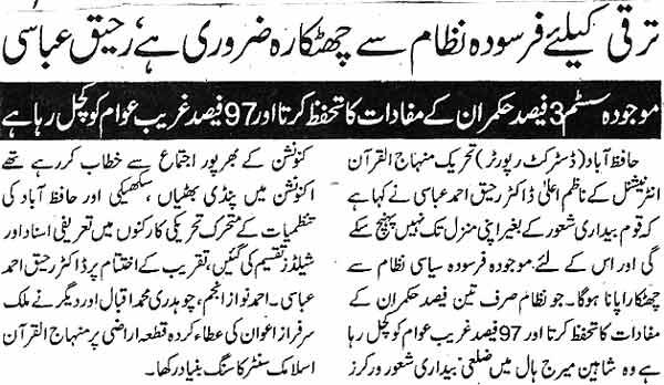 Minhaj-ul-Quran  Print Media CoverageDaily Ash sharq Page 5