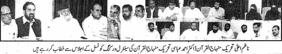Minhaj-ul-Quran  Print Media CoverageDaily Din Page 9