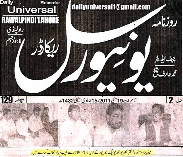 Minhaj-ul-Quran  Print Media Coverage2