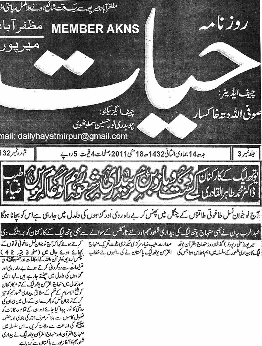 Minhaj-ul-Quran  Print Media Coverage3