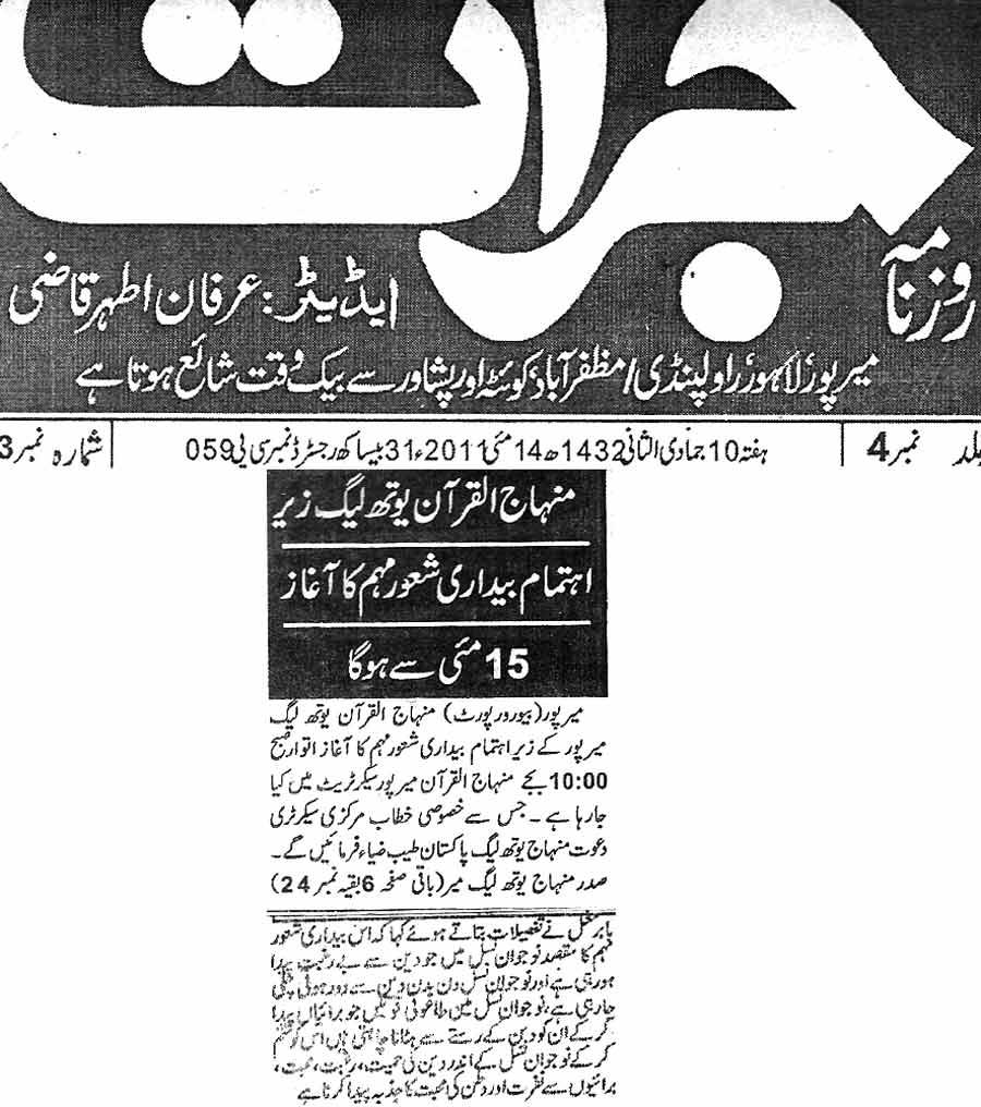 Minhaj-ul-Quran  Print Media Coverage7