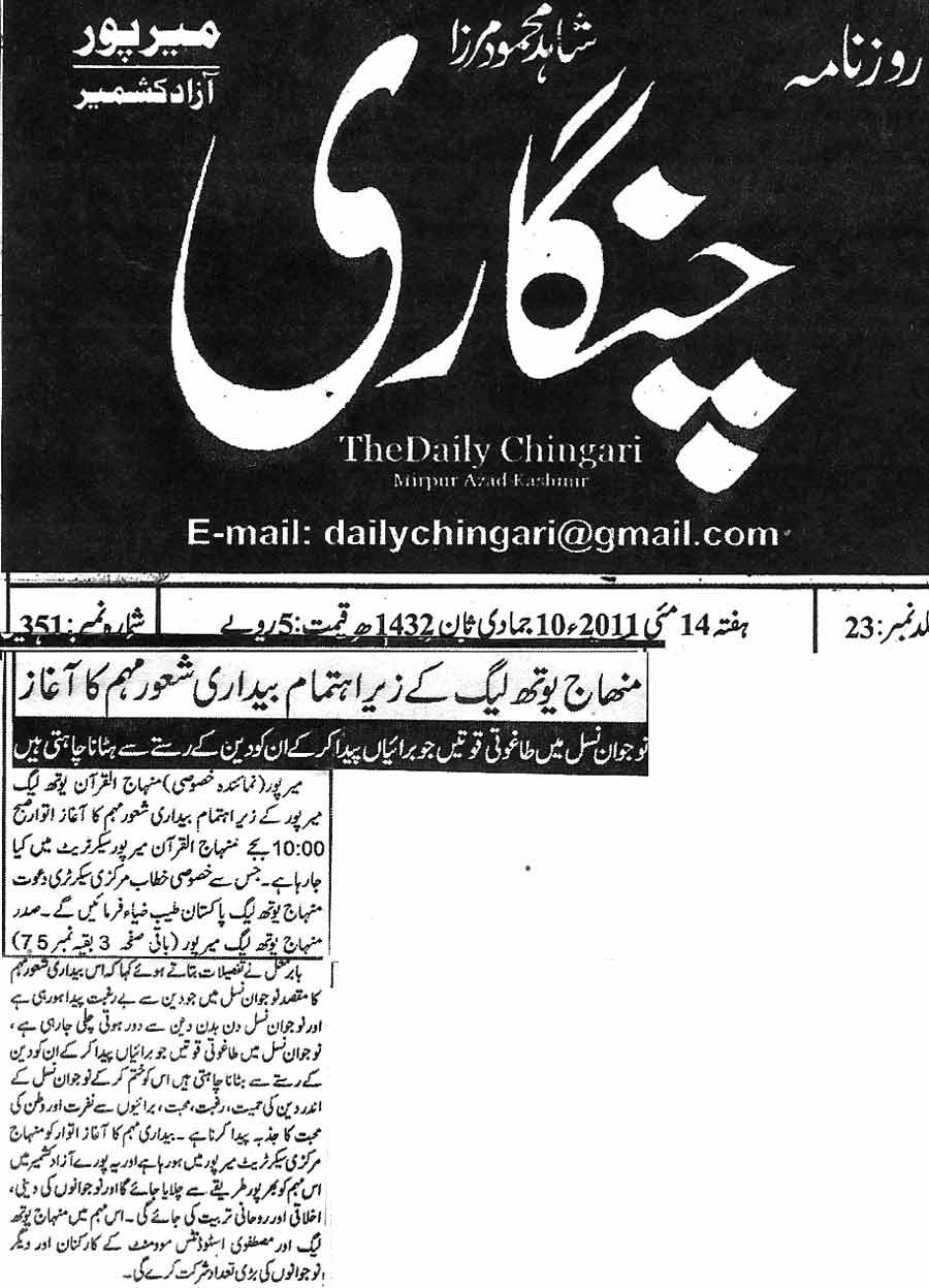 Minhaj-ul-Quran  Print Media Coverage9
