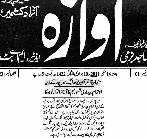 Minhaj-ul-Quran  Print Media Coverage10