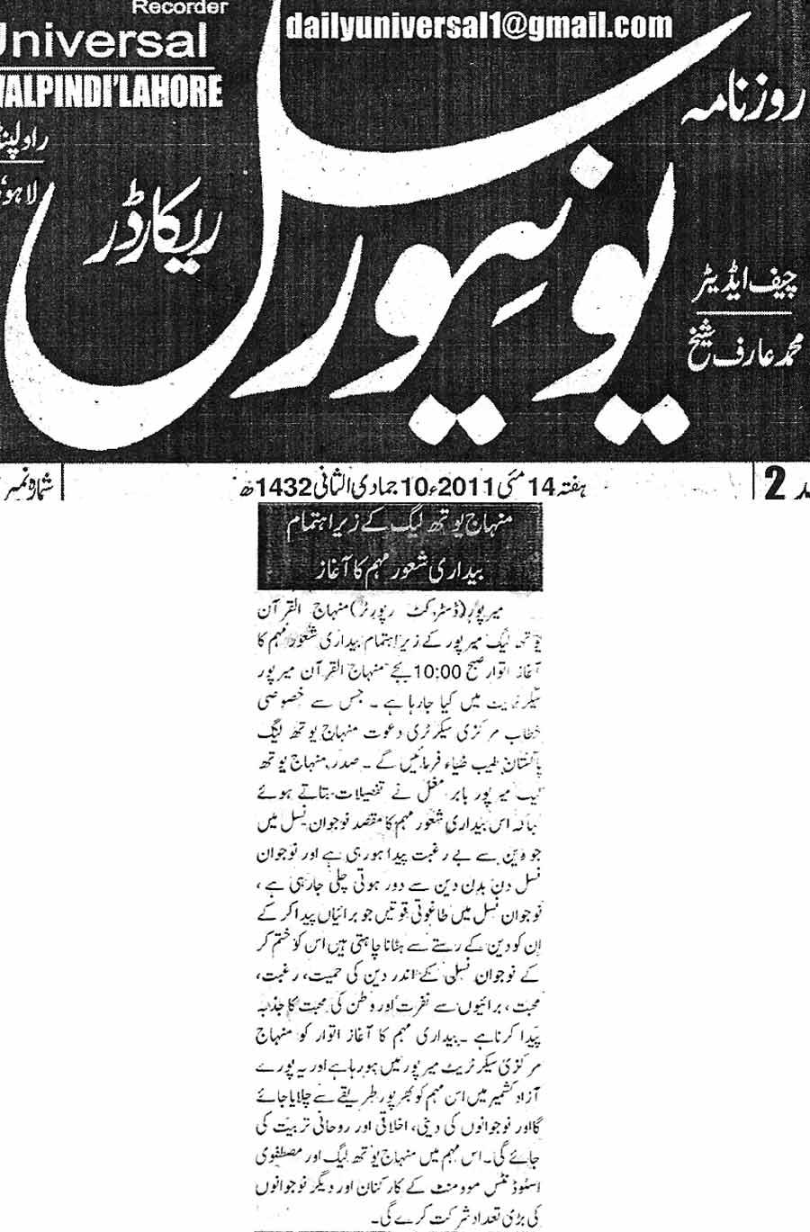 Minhaj-ul-Quran  Print Media Coverage11