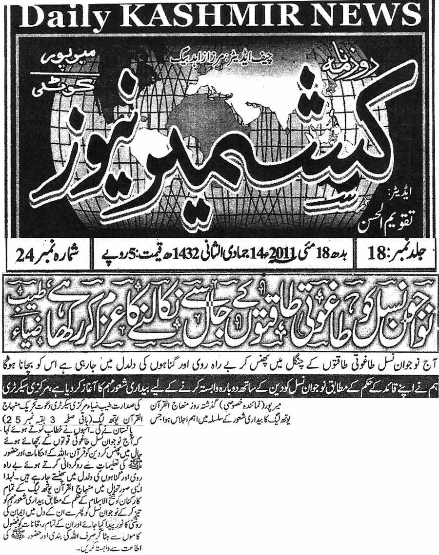 Minhaj-ul-Quran  Print Media Coverage12